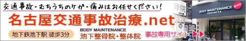 【名古屋交通事故治療.net】ボディメンテナンス池下整骨院へぜひご相談ください。
